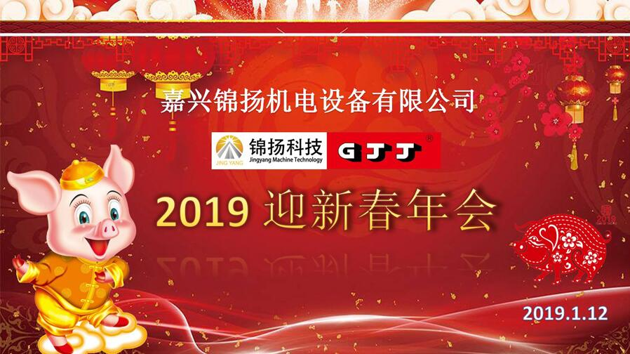 Jiaxing Jingyang Costruction machinery Co., Ltd.  GJJ  wishes everyone a happy new year!