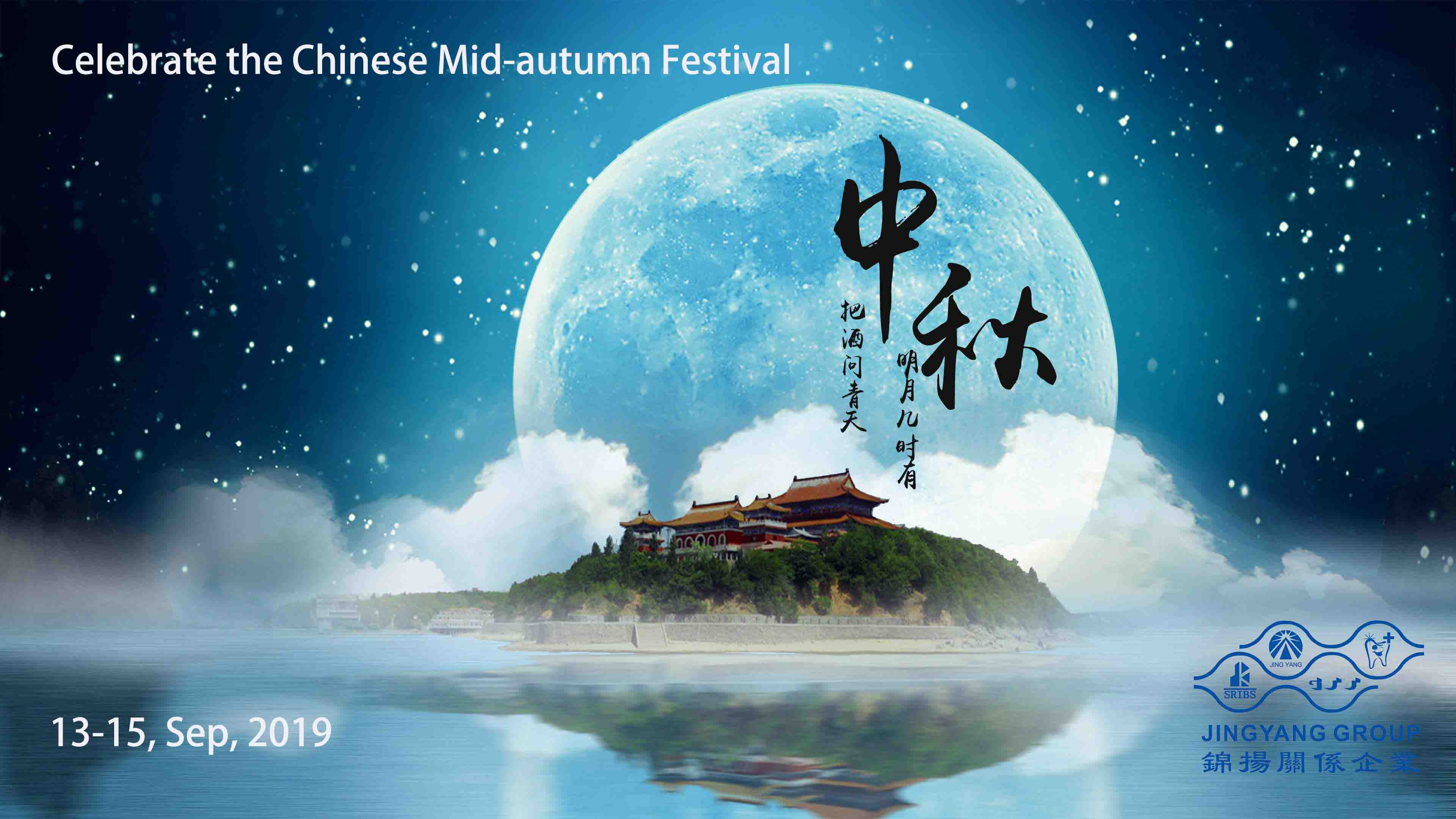 JIAXING-JINGYANG-CONSTRUCTION-MACHINERY-CELEBRATE-CHINESE MID-AUTUMN-FESTIVAL