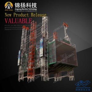 Four mast section material hoist-30 tons the world largest big material hoist