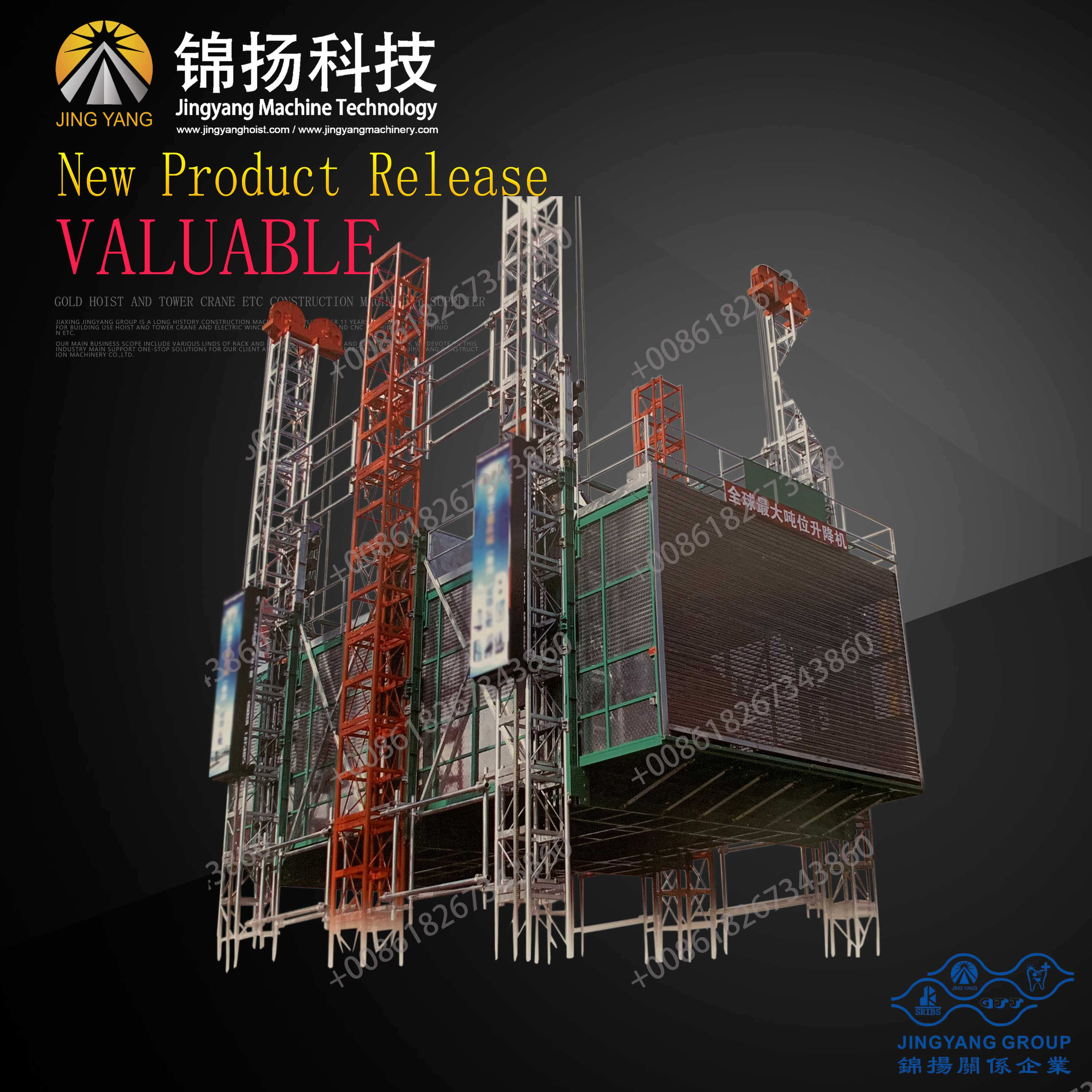 Four mast section material hoist-30 tons the world largest big material hoist Featured Image