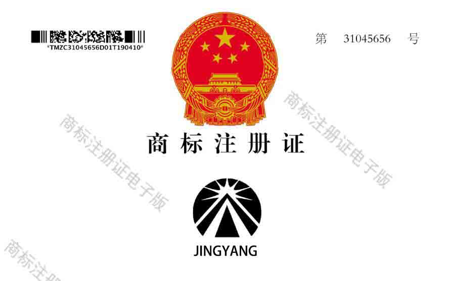 JINGYANG trademark is protected by law